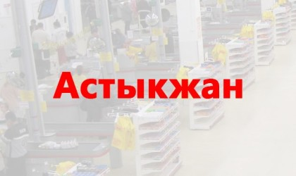 Астыкжан