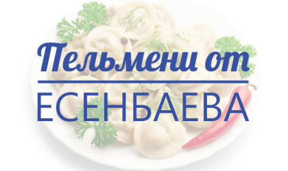 Пельмени от Есенбаева
